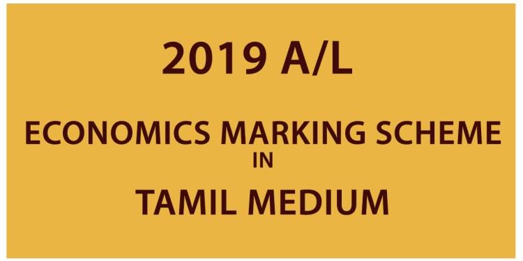 2019 A/L Economics Marking Scheme - Tamil Medium