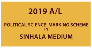 2019 AL Political Science Marking Scheme in Sinhala Medium
