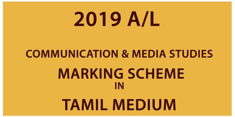 2019 A/L Communication and Media Studies Marking Scheme - Tamil Medium