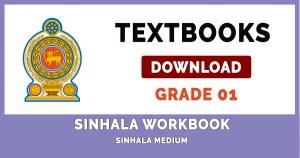 Grade 1 Sinhala Workbook