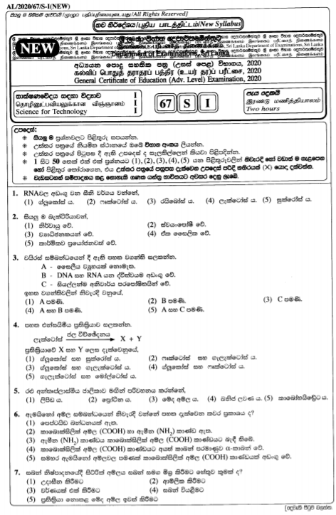 GCE A/L Science for technology Past Paper In Sinhala Medium – 2020