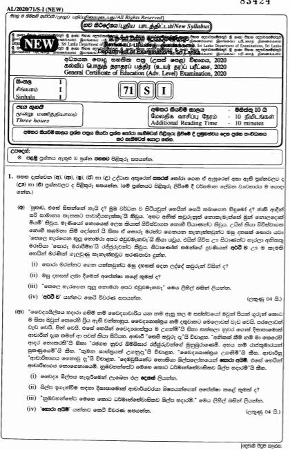 2020 A/L Sinhala Past Paper