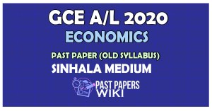 Advanced Level Economics Past Paper 2020 | Old Syllabus