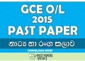2015 O/L Drama & Theater Past Paper   Sinhala Medium