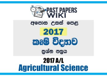 2017 A/L Agriculture Past Paper | Sinhala Medium
