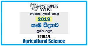 Download GCE Advanced Level Agriculture Past paper in Sinhala medium 2019. You can download past papers using the following links below. It's free to download. We have a large collection of previous Past papers on the A/L Agriculture subject. You Can Check It Out too. Examination–  G.C.E A/L Subject     –  Agricultural Science Year       –  2019 Medium    –  Sinhala Medium