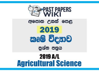 Download GCE Advanced Level Agriculture Past paper in Sinhala medium 2019. You can download past papers using the following links below. It's free to download. We have a large collection of previous Past papers on the A/L Agriculture subject. You Can Check It Out too. Examination  –    G.C.E A/L Subject           –    Agricultural Science Year                –    2019 Medium         –    Sinhala Medium