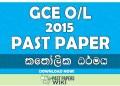 2015 O/L Catholicism Past Paper | Sinhala Medium