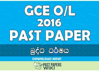 2016 O/L Buddhism Past Paper | Sinhala Medium