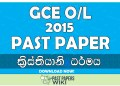 2015 O/L Christianity Past Paper | Sinhala Medium