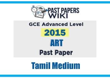 2015 A/L Art Past Paper | Tamil Medium