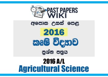 2016 A/L Agriculture Past Paper | Sinhala Medium