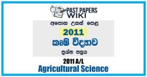 2011 A/L Agriculture Past Paper | Sinhala Medium