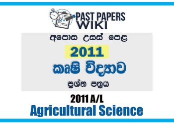 2011 A/L Agriculture Past Paper | Sinhala Medium
