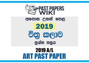 GCE A/L Art Past Paper In Sinhala Medium – 2019