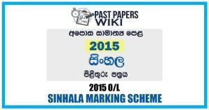 2015 O/L Sinhala Language Marking Scheme