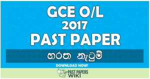 2017 O/L Bharatha Dancing Past Paper   Sinhala Medium