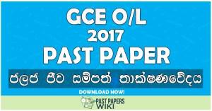 2017 O/L Aquatic Bioresources Technology Past Paper | Sinhala Medium