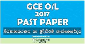 2017 O/L Design & Construction Technology Past Paper   Sinhala Medium