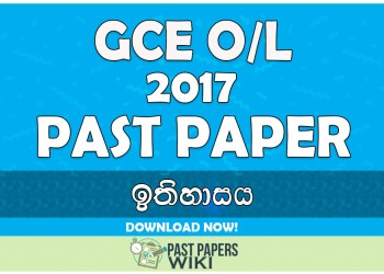 2017 O/L History Past Paper | Sinhala Medium