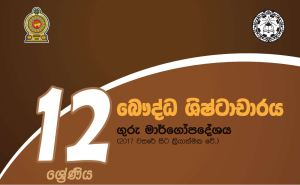 Grade 12 A/L BC Teachers Guide (New) | Sinhala Medium