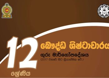 Grade 12 A/L BC Teachers Guide (New) | Sinhala Medium