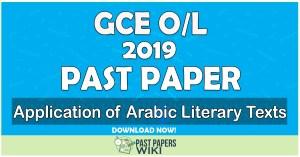 2019 O/L Application of Arabic Literary Texts Past Paper | Sinhala Medium
