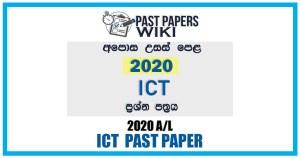 2020 A/L ICT Past Paper