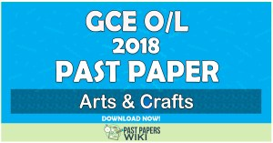 2018 O/L Arts & Crafts Past Paper | English Medium