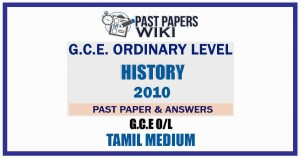 2010 O/L History Past Paper and Answers | Tamil Medium