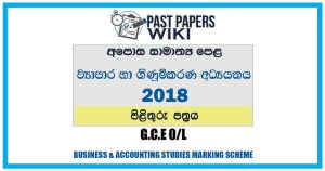 2018 O/L Business & Accounting Studies Marking Scheme | Sinhala Medium