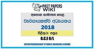 2018 O/L Entrepreneurship Studies Marking Scheme | Sinhala Medium