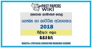 2018 O/L Health & Physical Education Marking Scheme   Sinhala Medium