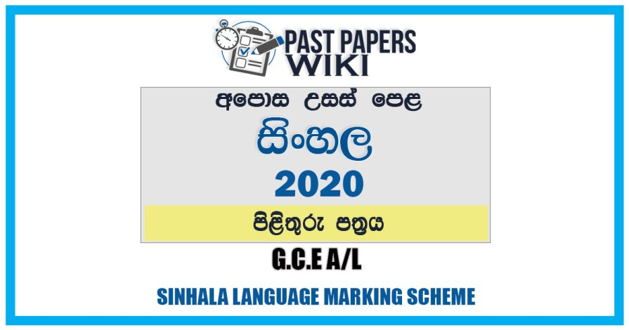 2020 A/L Sinhala Language Marking Scheme