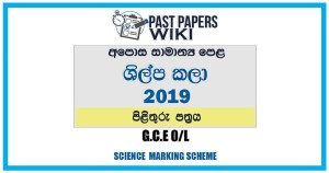 2019 O/L Art & Craft Marking Scheme | Sinhala Medium