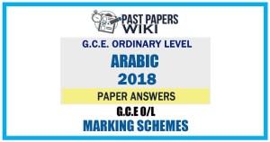 2018 O/L Arabic Marking Scheme | Tamil Medium