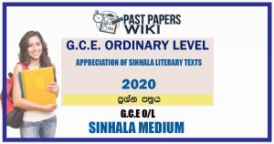 2020 O/L Appreciation of Sinhala Literary Texts Past Paper and Answers