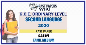 2020 O/L Second Language Tamil Past Paper and Answers