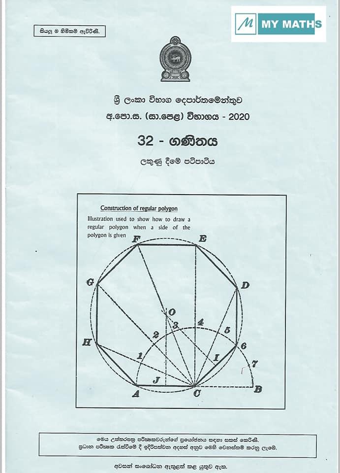 2020 O/L Mathematics Marking Scheme | Sinhala Medium