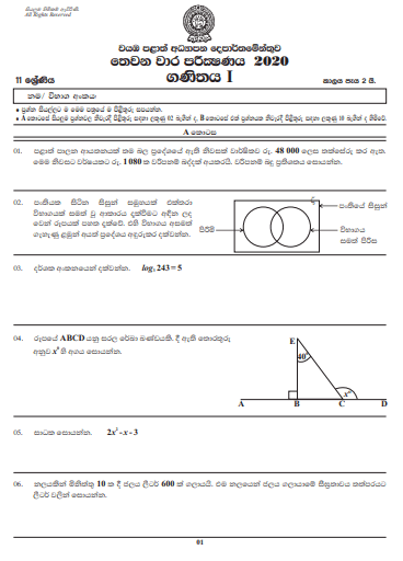 Grade 11 Mathematics Paper 2020 (3rd Term Test)   North Western  Province
