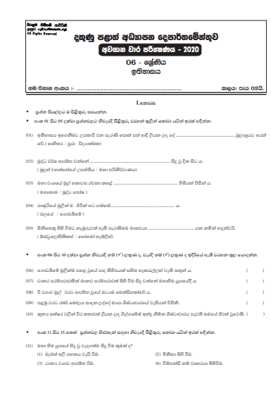 Grade 06 History 3rd Term Test Paper With Answers 2020 Sinhala Medium - Southern Province