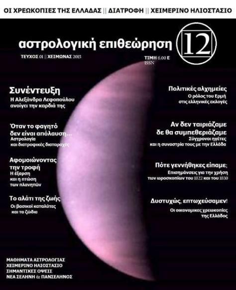 astrologiki_epitheorisi_12A
