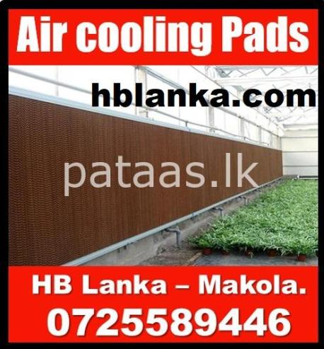 air-cooling-pads-for-green-house-air-cooling-systems-srilanka-air-cooling-pads-srilanka