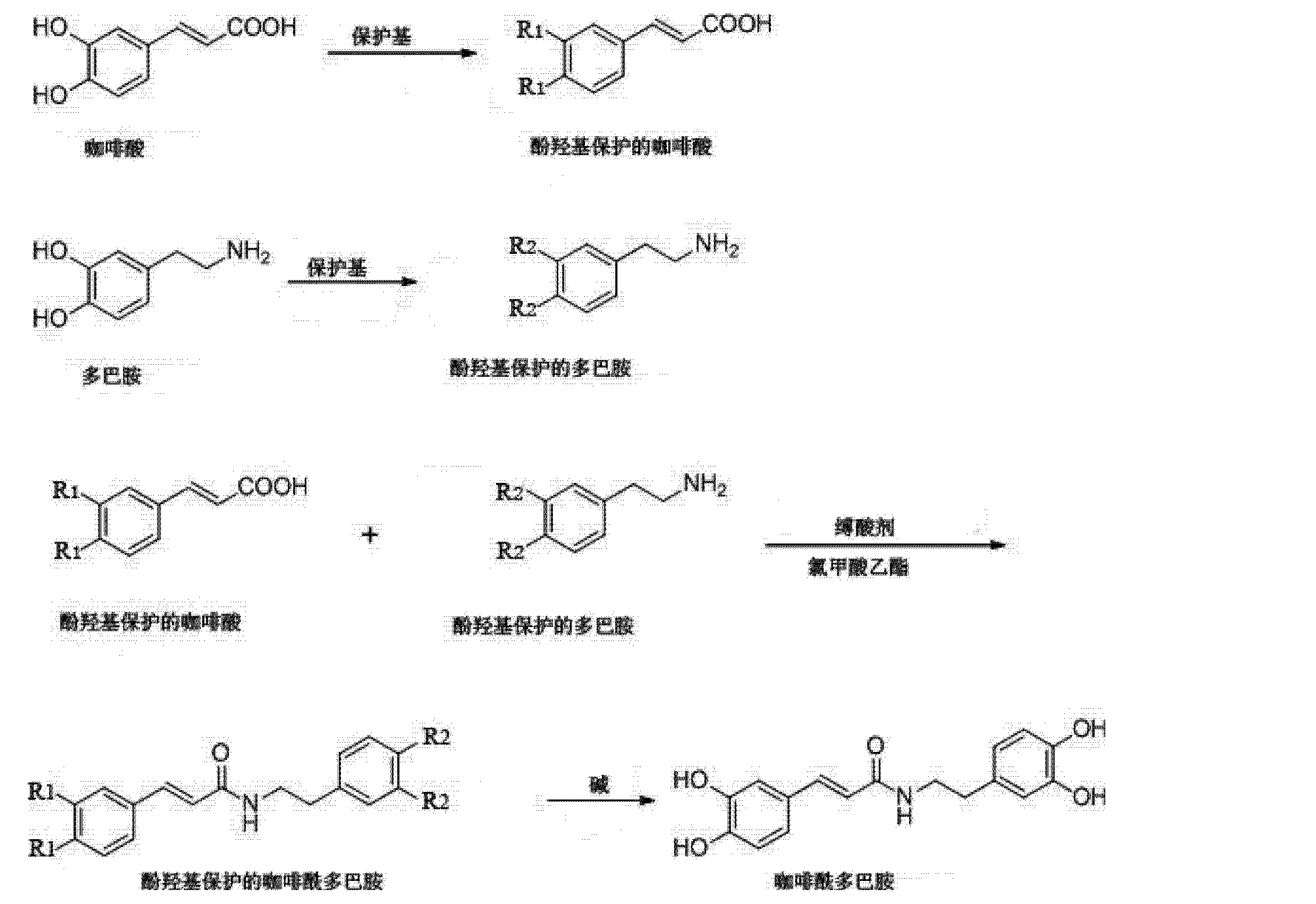Patent CN103012181B - 一種咖啡酰多巴胺的合成方法 - Google Patents