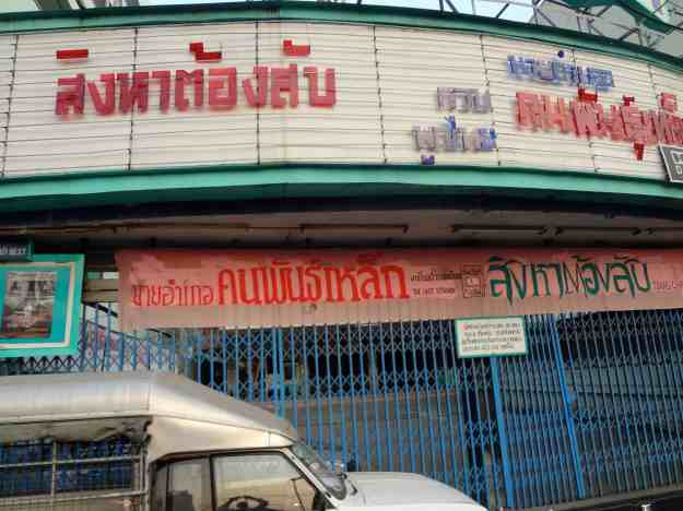 The all-Thai movie theater that I never see anyone at.