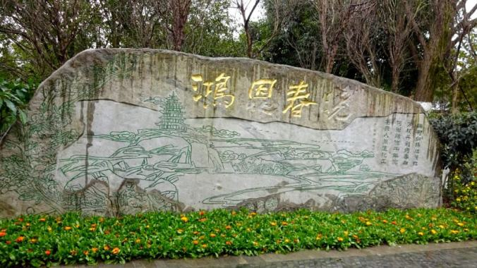 Carving of the park at the entrance.