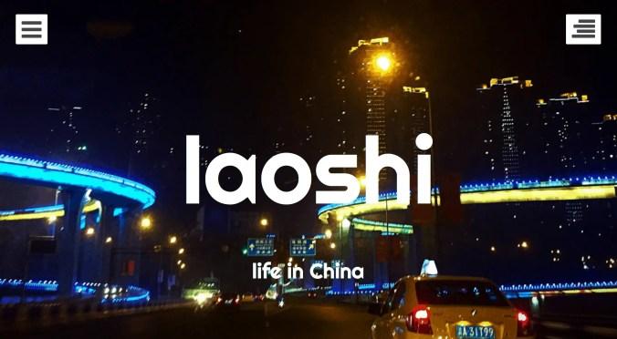 chongqing-blog-laoshi