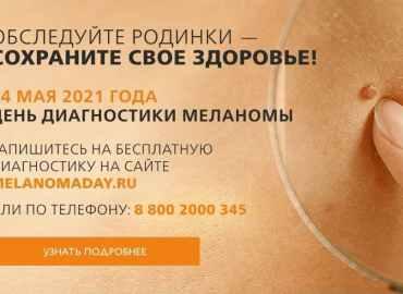 бесплатную диагностику кожи