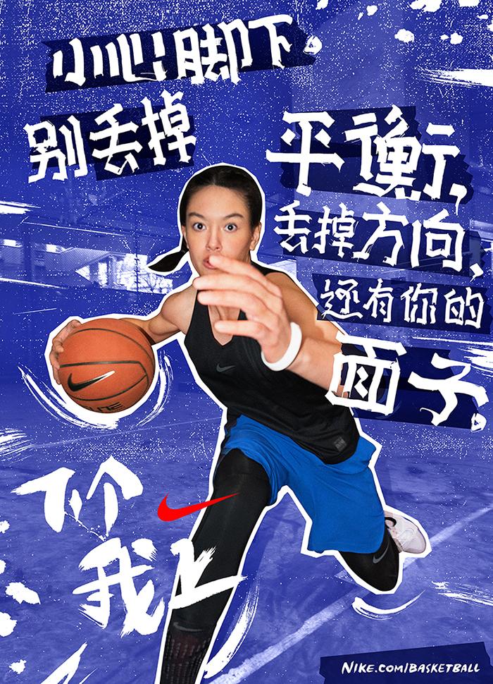 Nike Basketball China 2017