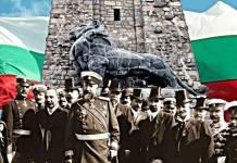 Днес е голям празник! Честита независимост, българи!